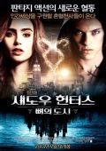 """Постер 22 из 24 из фильма """"Орудия смерти: Город костей"""" /The Mortal Instruments: City of Bones/ (2013)"""