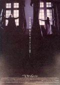 "Постер 3 из 12 из фильма ""Другие"" /The Others/ (2001)"