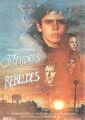 """Постер 3 из 9 из фильма """"Изгои"""" /The Outsiders/ (1983)"""