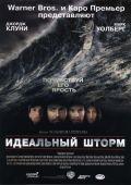 """Постер 9 из 13 из фильма """"Идеальный шторм"""" /The Perfect Storm/ (2000)"""