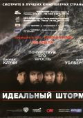 """Постер 5 из 13 из фильма """"Идеальный шторм"""" /The Perfect Storm/ (2000)"""