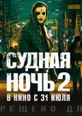 """Постер 2 из 19 из фильма """"Судная ночь 2"""" /The Purge: Anarchy/ (2014)"""