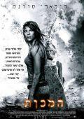 """Постер 11 из 18 из фильма """"Жатва"""" /The Reaping/ (2007)"""