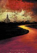 """Постер 13 из 18 из фильма """"Жатва"""" /The Reaping/ (2007)"""