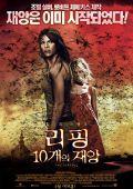 """Постер 9 из 18 из фильма """"Жатва"""" /The Reaping/ (2007)"""