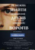 """Постер 5 из 24 из фильма """"Социальная сеть"""" /The Social Network/ (2010)"""