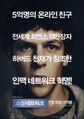 """Постер 22 из 24 из фильма """"Социальная сеть"""" /The Social Network/ (2010)"""