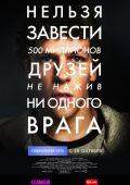 """Постер 18 из 24 из фильма """"Социальная сеть"""" /The Social Network/ (2010)"""
