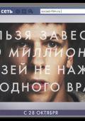 """Постер 15 из 24 из фильма """"Социальная сеть"""" /The Social Network/ (2010)"""