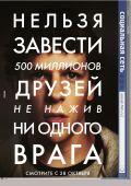 """Постер 16 из 24 из фильма """"Социальная сеть"""" /The Social Network/ (2010)"""