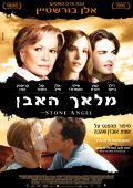 """Постер 1 из 3 из фильма """"Каменный ангел"""" /The Stone Angel/ (2007)"""