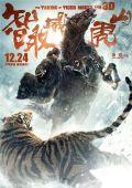 Захват Тигриной горы /The Taking of Tiger Mountain/ (2014)
