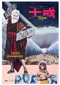 """Постер 5 из 20 из фильма """"Десять заповедей"""" /The Ten Commandments/ (1956)"""