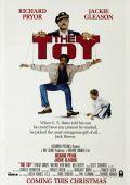 """Постер 3 из 3 из фильма """"Игрушка"""" /The Toy/ (1982)"""