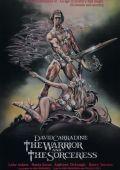 Воин и колдунья