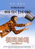 """Постер 5 из 11 из фильма """"Маменькин сыночек"""" /The Waterboy/ (1998)"""