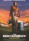 """Постер 4 из 11 из фильма """"Маменькин сыночек"""" /The Waterboy/ (1998)"""