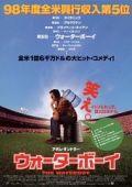 """Постер 11 из 11 из фильма """"Маменькин сыночек"""" /The Waterboy/ (1998)"""