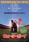 """Постер 10 из 11 из фильма """"Маменькин сыночек"""" /The Waterboy/ (1998)"""