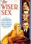 Разумный секс