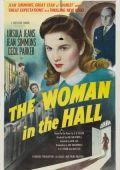 Женщина в зале