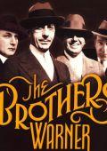 """Постер 1 из 1 из фильма """"Братья Уорнер"""" /The Brothers Warner/ (2007)"""