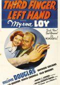 Третий палец, левая рука