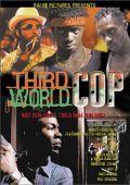 Полицейский третьего мира