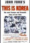 Это – Корея