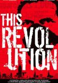 Эта революция