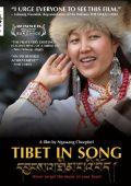 Тибет через песню