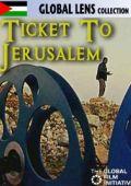 Билет в Иерусалим
