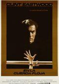 """Постер 2 из 10 из фильма """"Петля"""" /Tightrope/ (1984)"""