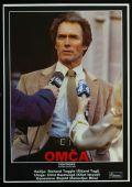 """Постер 8 из 10 из фильма """"Петля"""" /Tightrope/ (1984)"""