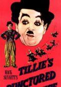 Прерванный роман Тилли