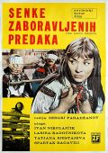 "Постер 2 из 4 из фильма ""Тени забытых предков"" /Tini zabutykh predkiv/ (1964)"