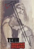 "Постер 1 из 4 из фильма ""Тени забытых предков"" /Tini zabutykh predkiv/ (1964)"
