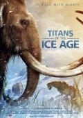 Титаны Ледникового периода