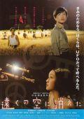 """Постер 1 из 3 из фильма """"В далекие небеса"""" /Toku no sora ni kieta/ (2007)"""