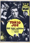 Токийский Джо
