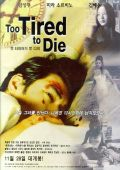 Уставший умирать