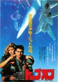 """Постер 16 из 17 из фильма """"Лучший стрелок"""" /Top Gun/ (1986)"""