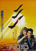 """Постер 4 из 17 из фильма """"Лучший стрелок"""" /Top Gun/ (1986)"""