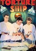 Корабль с пытками