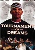 """Постер 1 из 1 из фильма """"Турнир мечты"""" /Tournament of Dreams/ (2007)"""