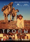 """Постер 1 из 5 из фильма """"Тропы"""" /Tracks/ (2013)"""
