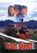 Поиски поезда