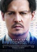 """Постер 2 из 14 из фильма """"Превосходство"""" /Transcendence/ (2014)"""