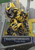 Трансформеры: Трехмерная поездка