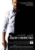 "Постер 1 из 4 из фильма ""3 дня на убийство"" /3 Days to Kill/ (2014)"